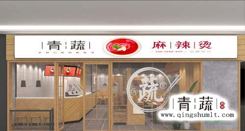 福建省福州市闽侯县万家广场3F308-309青蔬捞烫店