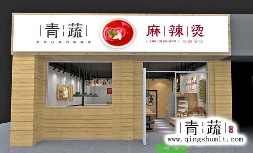 河北省邯郸市和平镇235号青蔬捞烫店