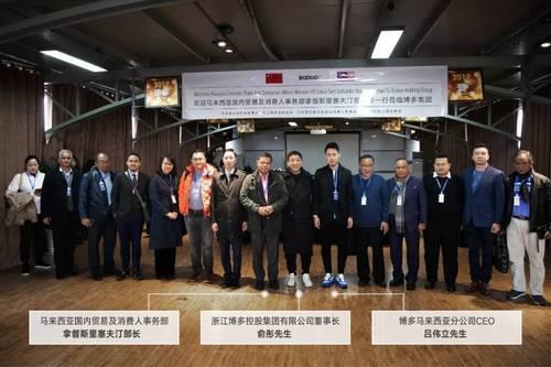 马来西亚海外政府官员莅临博多集团,博多海外工厂将投产