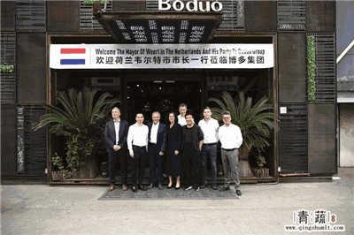 布局欧洲市场,荷兰韦尔特市市长邀请博多到当地开店建厂