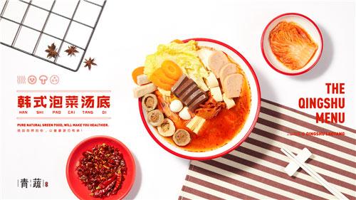青蔬麻辣烫产品:韩式泡菜汤底