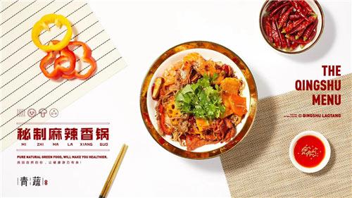 青蔬麻辣烫产品:秘制麻辣香锅