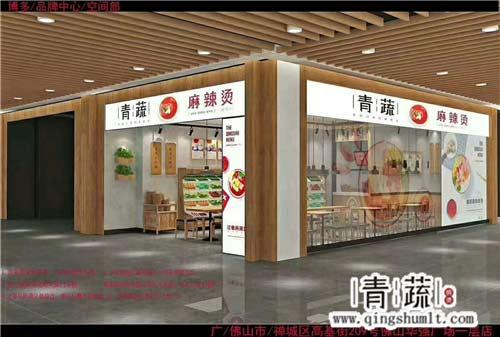 广东省佛山市青蔬捞烫加盟店