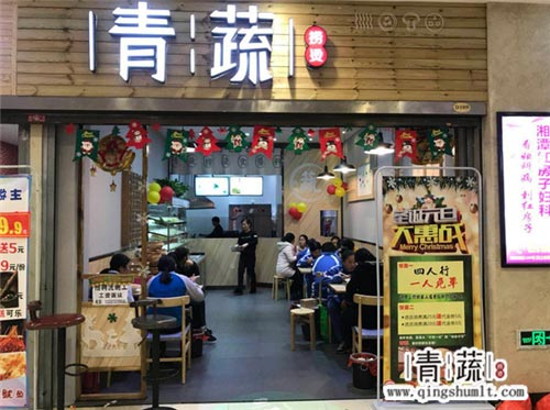 湖南省湘潭市雨湖区建设北路青蔬捞烫加盟店